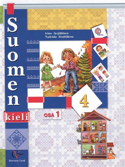 Финский язык. 4 класс. Учебник для учащихся общеобразовательных организаций в двух частях. Часть 1 (+CD)