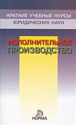 Решетникова И.В. Исполнительное производство м л гальперин исполнительное производство учебник