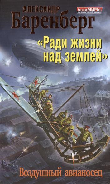 """Книга """"Ради жизни над Землей"""". Воздушный авианосец. Баренберг А."""