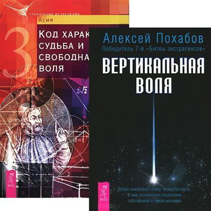 Вертикальная воля + Код характера (комплект из 2 книг) джон альгео ширли дж николсон асия секреты мышления управление судьбой код характера судьба и свободная воля комплект из 2 книг
