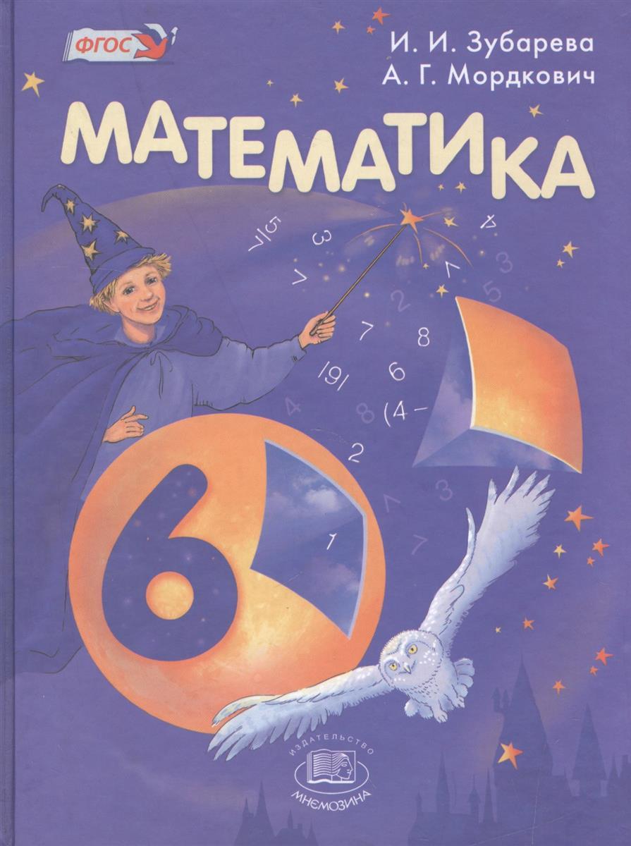 Зубарева И. Математика. 6 класс. Учебник (+CD) cd образование математика 6 класс диск для учителя электронное сопровождение к учебно методическому комплекту cd