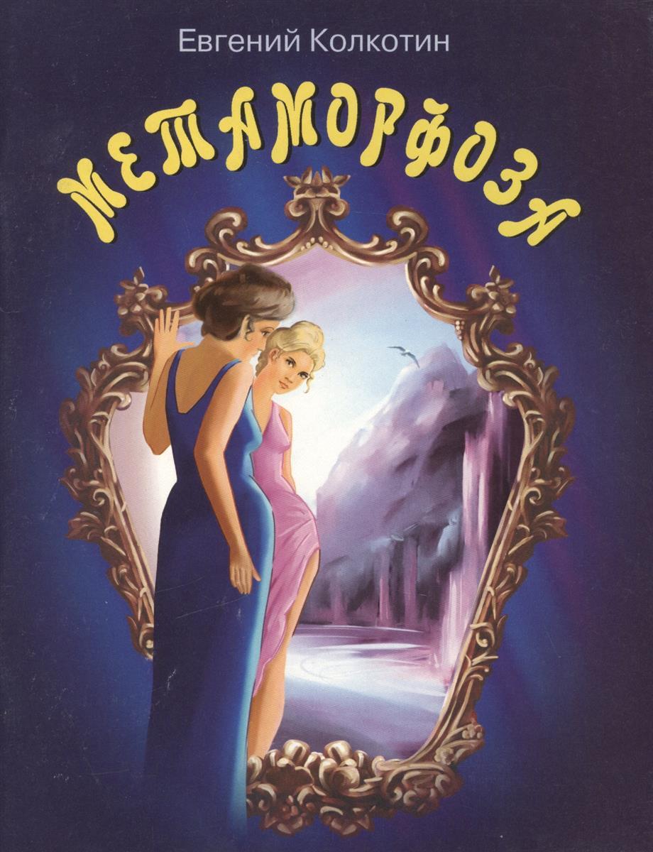 Колкотин Е. Метаморфоза: Пьеса в четырех действиях колкотин е метаморфоза пьеса в четырех действиях