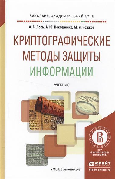 Криптографические методы защиты информации. Учебник для академического бакалавриата