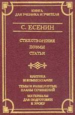 Есенин Стихотворения Поэмы Статьи