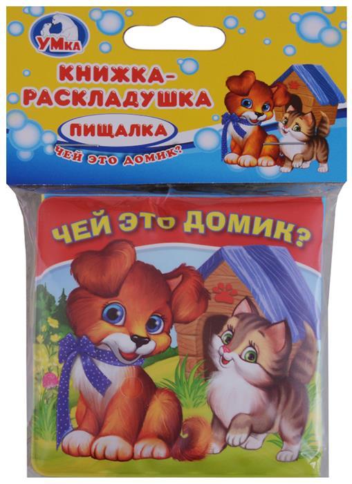 Чей это домик? Книжка-раскладушка для ванны (пищалка) игрушки для ванны умка книга раскладушка для ванны союзмультфильм любимые герои
