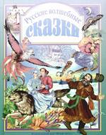 Русские волшебные сказки русские волшебные сказки