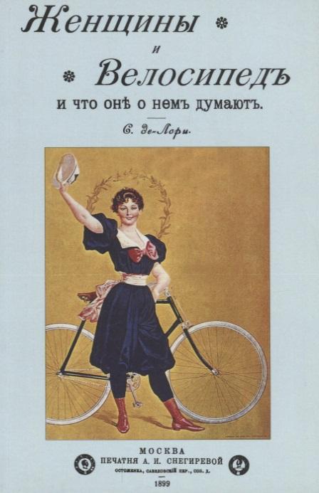 Лори С. Женщины и велосипед и что они о нем думают брюки домашние лори лори lo037ewxpu59