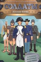 Солдаты. Военная форма. От Древнего Египта до Второй мировой войны. Альбом военных наклеек
