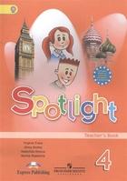 Spotlight. Английский язык. 4 класс. Книга для учителя