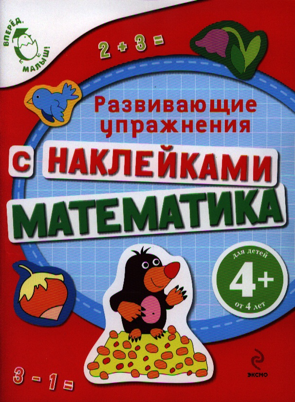Голицына Е. Математика. Развивающие упражнения с наклейками для детей от 4 лет развивающие игры своими руками для детей 3 4 лет