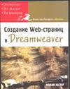Хестер Н. Создание Web-страниц в Dreamweaver нолан хестер как создать превосходный cайт в microsoft expression web 2 и css