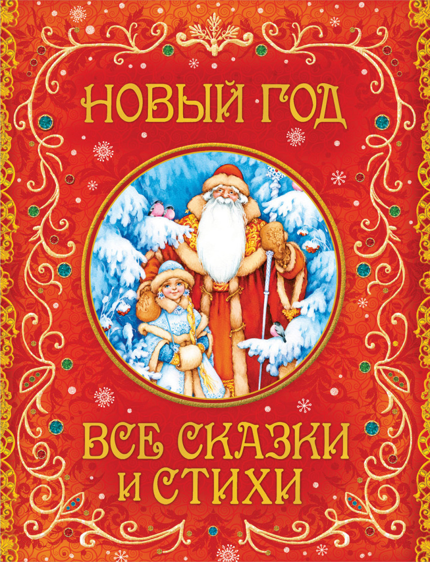 Александрова З. и др. Новый год. Все сказки и стихи проказник новый год стихи и рассказы