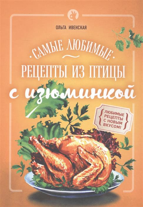 Ивенская О. Самые любимые рецепты из птицы с изюминкой ивенская о с чудо мультиварка экспресс рецепты