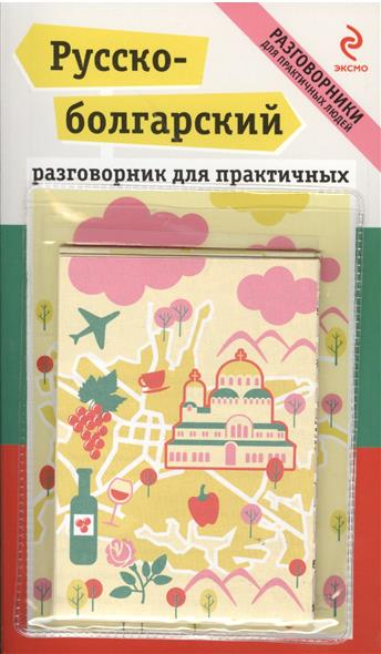 Юровская Т. Русско-болгарский разговорник для практичных