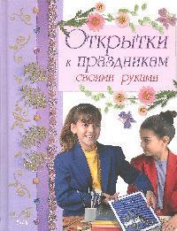 Рубцова Е. Открытки к праздникам своими руками новикова и открытки и сувениры к праздникам
