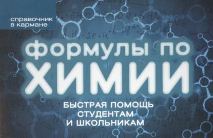 Формулы по химии. Быстрая помощь студентам и школьникам