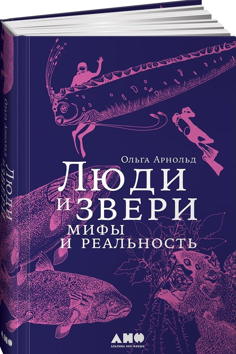 Арнольд О. Люди и звери. Мифы и реальность ольга арнольд люди и звери мифы и реальность
