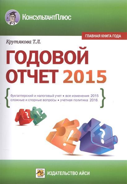 Годовой отчет 2015. Бухгалтерский и налоговый учет. Все изменения 2015. Сложные и спорные вопросы. Учетная политика 2016