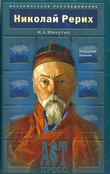 Николай Рерих Искушение Учителя