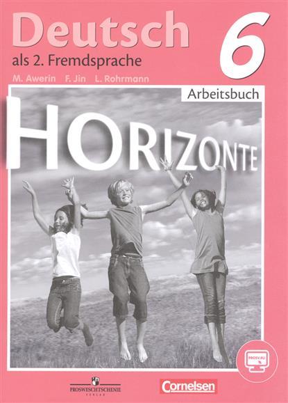 Немецкий язык. Второй иностранный язык. Рабочая тетрадь. 6 класс