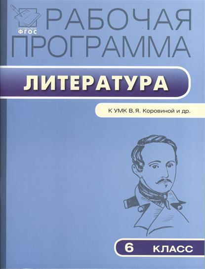 Рабочая программа по литературе. 6 класс. К УМК В.Я. Коровиной и др.