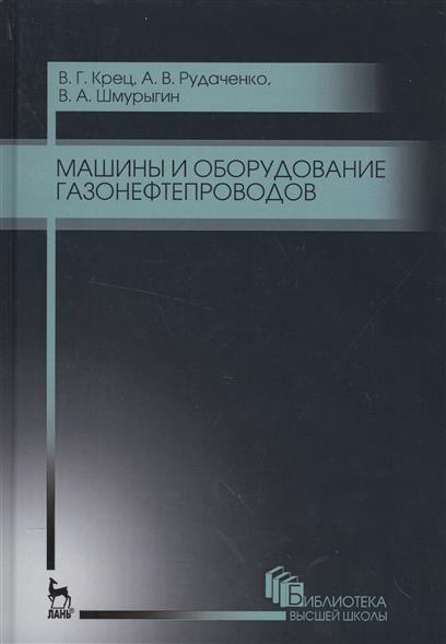 Крец В., Рудаченко А., Шмурыгин В. Машины и оборудование газонефтепроводов