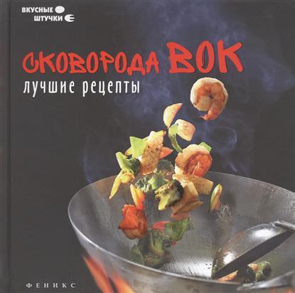 Солнечная М. Сковорода вок. Лучшие рецепты casio lk 260