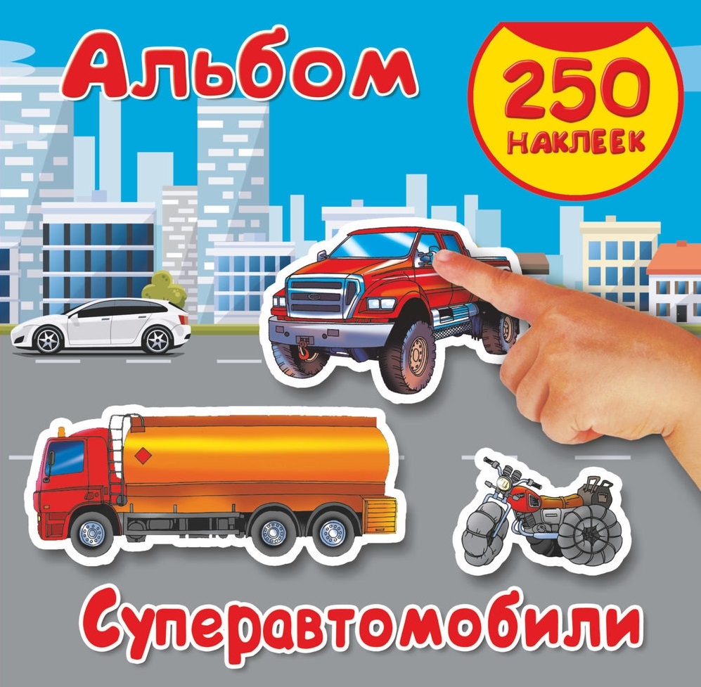 Глотова В. (худ.) Суперавтомобили. Альбом 250 наклеек глотова в худ английский для малышей буква за буквой 250 наклеек