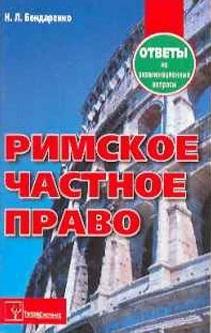 Бондаренко Н. Римское частное право э н бондаренко трудовой договор как основание возникновения правоотношения