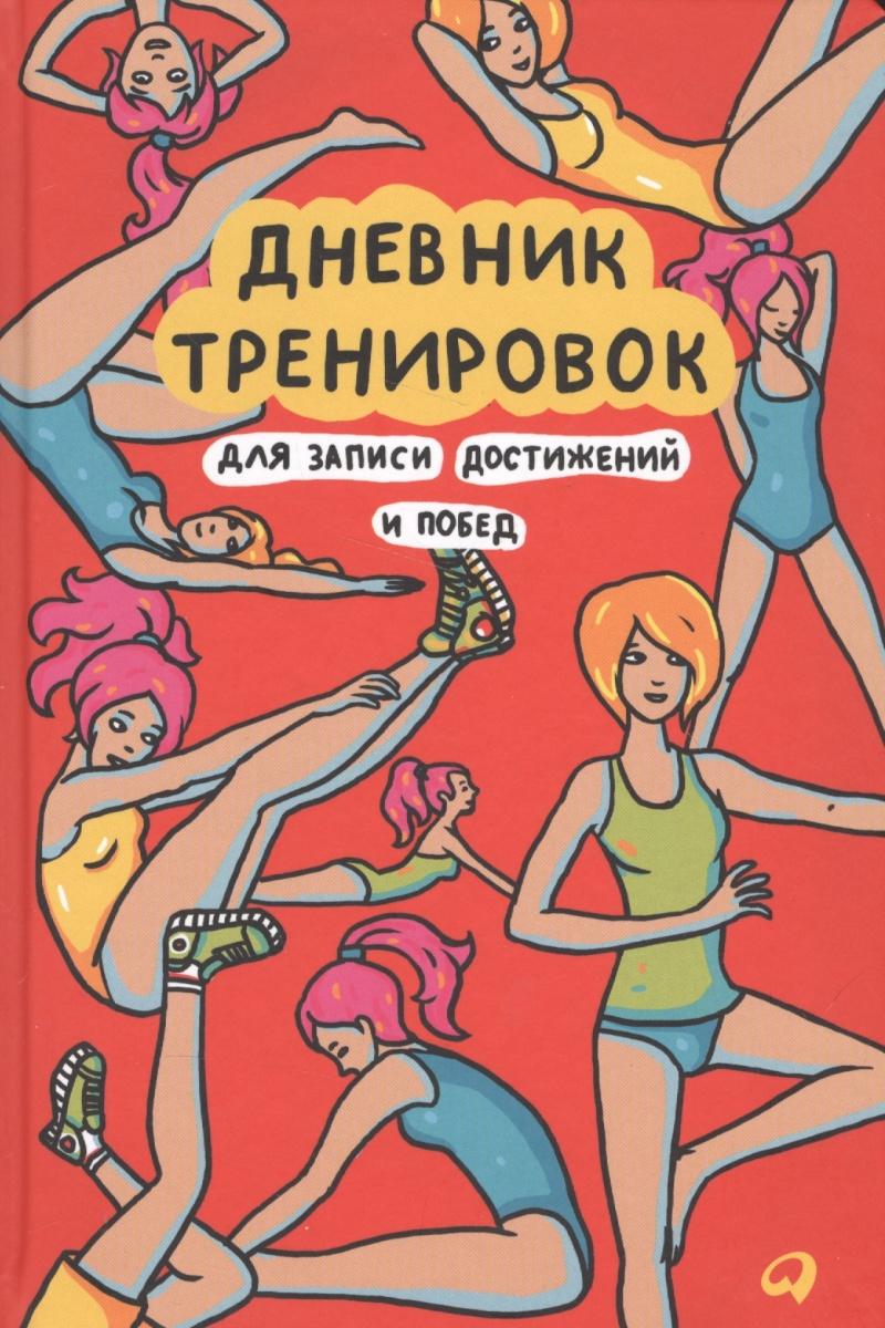 Фаркаш А., Жемайтис Т. Дневник тренировок для записи достижений и побед дневники фолиант дневник спортивных тренировок