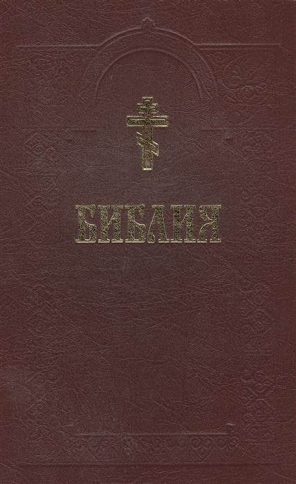 Библия. Книги Священного писания Ветхого и Нового Завета с гравюрами XVIII-XIX веков