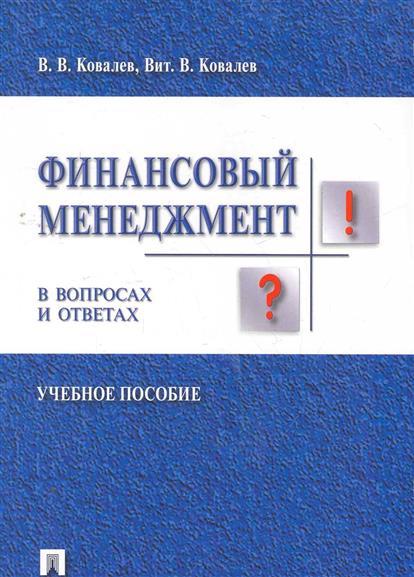 Ковалев В. Финансовый менеджмент в вопросах и ответах Учеб. пос. петренко в дерюгин е самодиагностика в вопросах и ответах