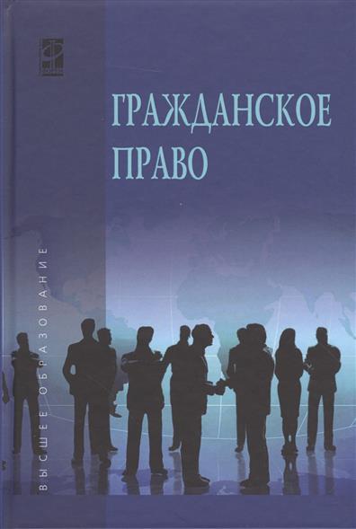 Карпычев М., Хужина А. (ред.) Гражданское право. В двух томах. Том 2