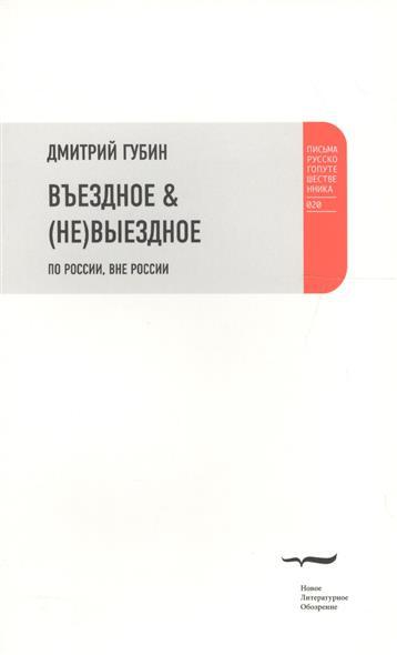 Губин Д. Въездное & (не)выездное. По России, вне России в д губин обществознание