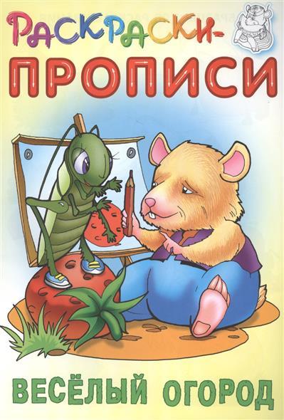 Кузьмин С. (сост.) Веселый огород. Раскраски-прописи
