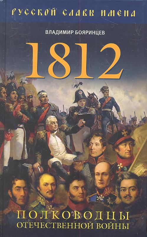 Бояринцев В. 1812. Полководцы отечественной войны ISBN: 9785804105885