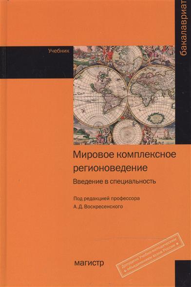 Мировое комплексное регионоведение: введение в специальность. Учебник