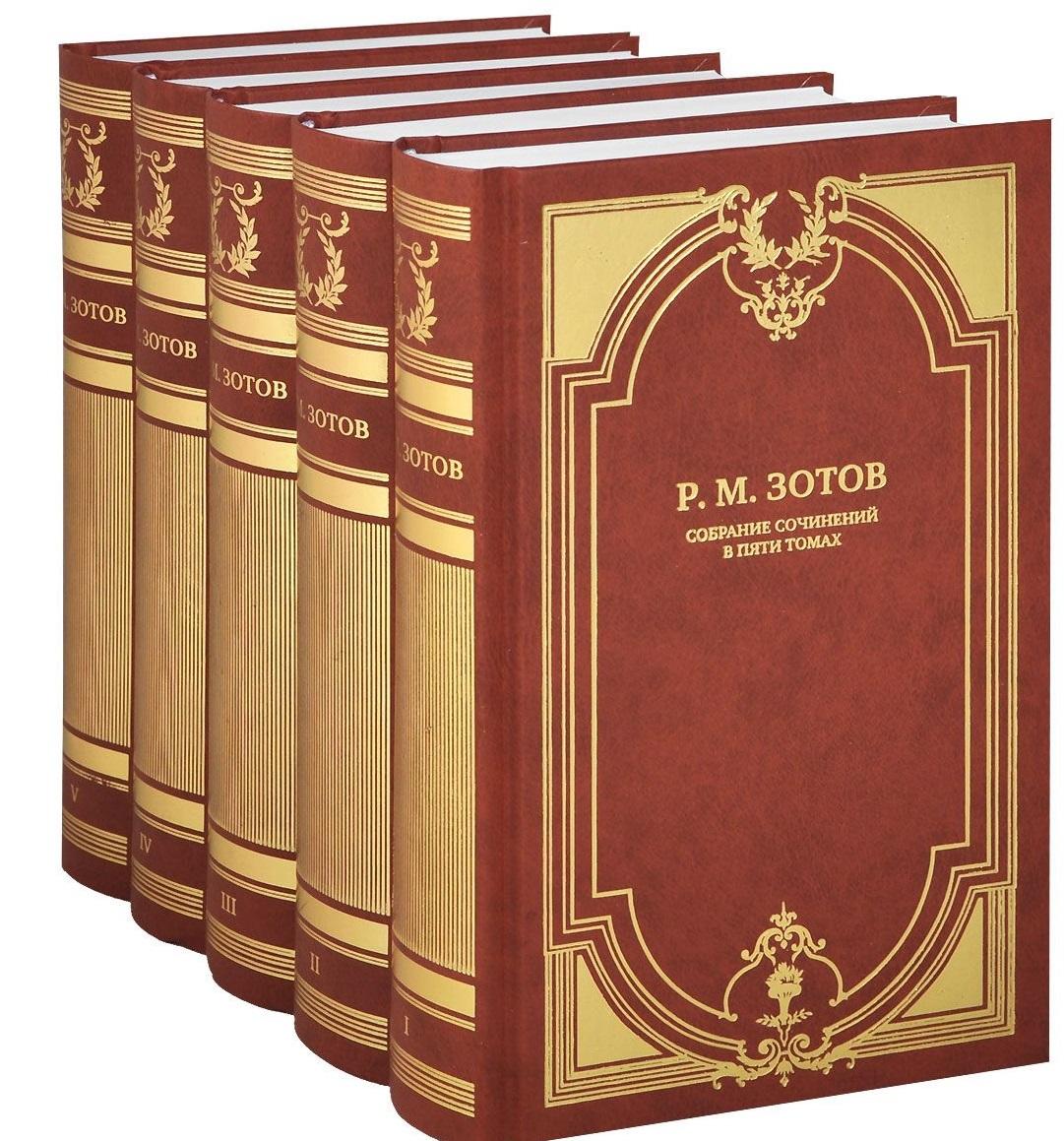 Зотов Р. Собрание сочинений в пяти томах (комплект из 5 книг) маяковский в вл маяковский собрание сочинений в пяти томах комплект из 5 книг