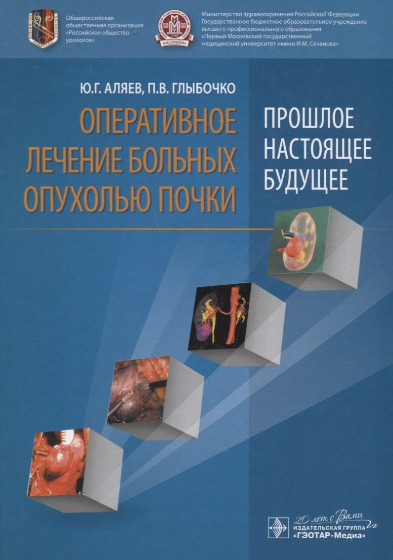 Аляев Ю., Глыбочко П. Оперативное лечение больных опухолью почки. Прошлое, настоящее, будущее аляев ю практикум по алгоритмизации и программированию на языке паскаль