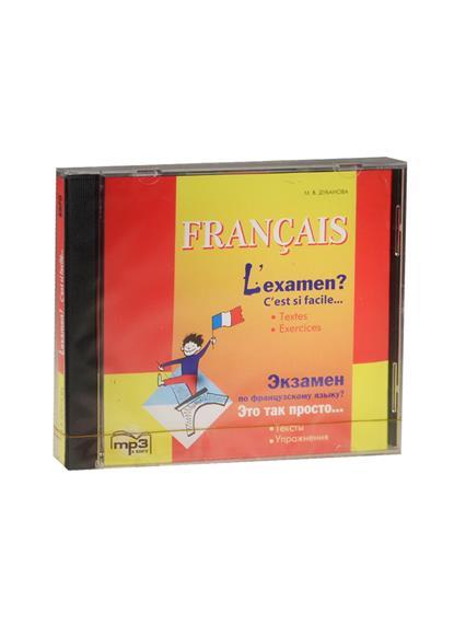 Дубанова М. Francais L`examen? C`est si facile... Textes. Exercices = Экзамен по французскому языку? Это так просто… Тексты. Упражнения. Часть 1. Издание 2-е (MP3) (Каро)