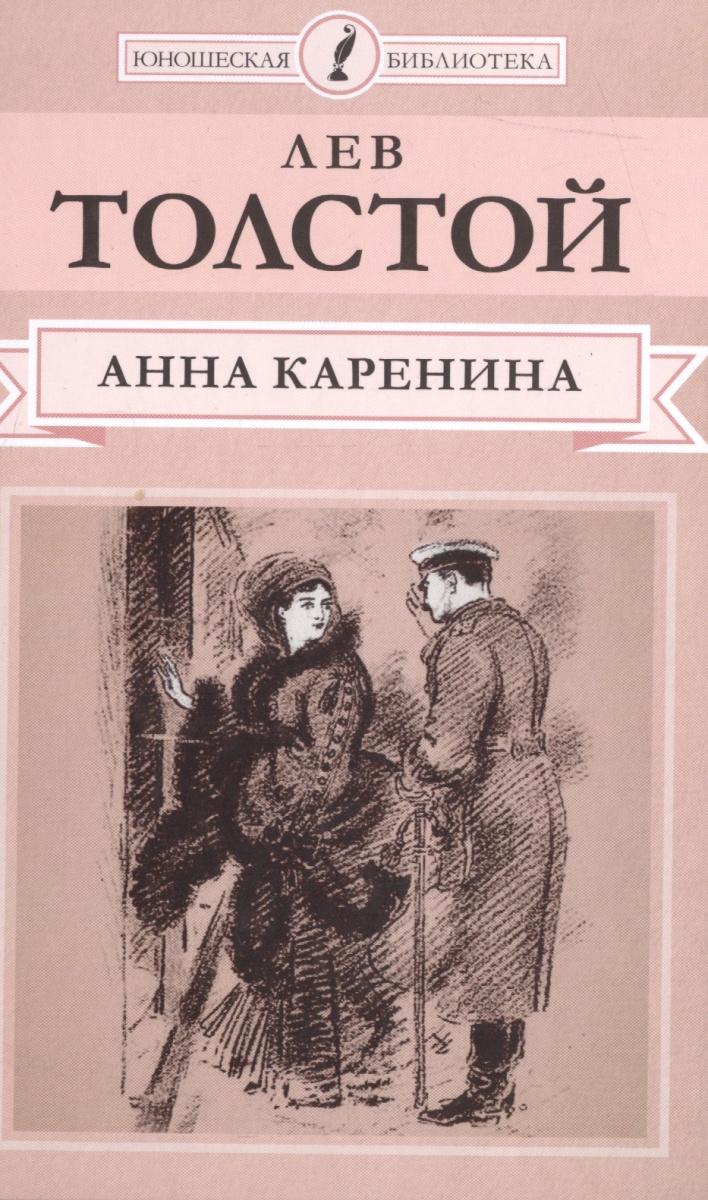 Толстой Л. Анна Каренина. Роман в восьми частях. Части 1-4