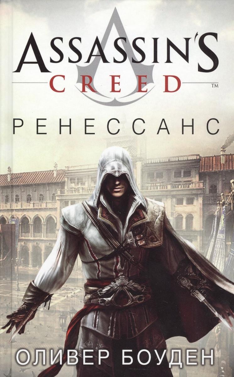 Боуден О. Assassin`s Creed: Ренессанс раскраска assassin s creed
