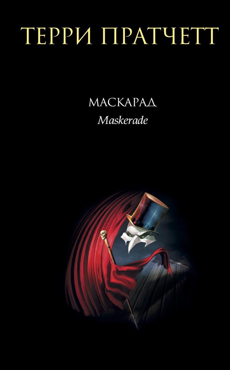 Пратчетт Т. Маскарад эротическое белье женское avanua celia цвет черный 03574 размер s m 42 44