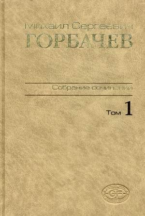 Горбачев Собрание сочинений т.1 Ноябрь1961-февраль1984