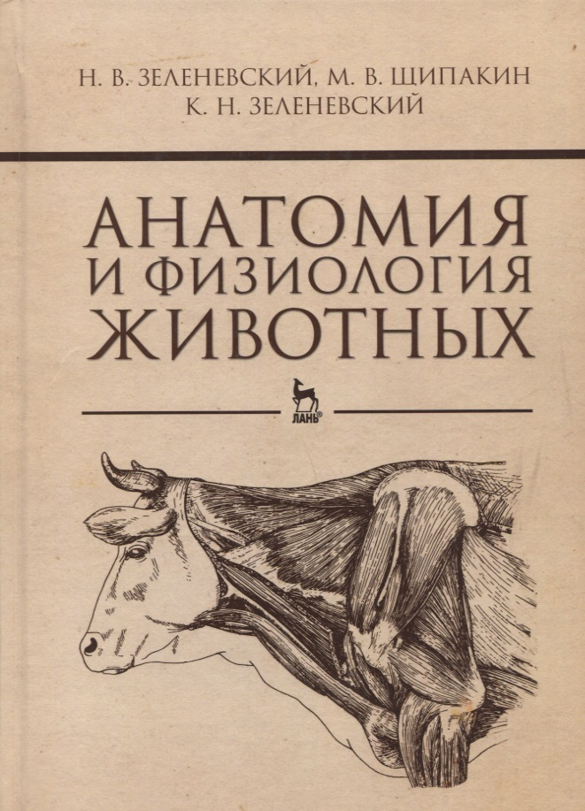 Зеленевский Н., Щипакин М., Зеленевский К. Анатомия и физиология животных. Учебник petzl demi rond
