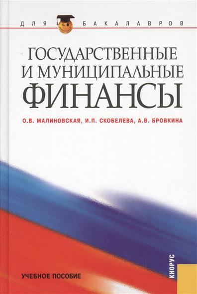Малиновская О.: Государственные и муниципальные финансы: учебное пособие. Второе издание, дополненное и переработанное
