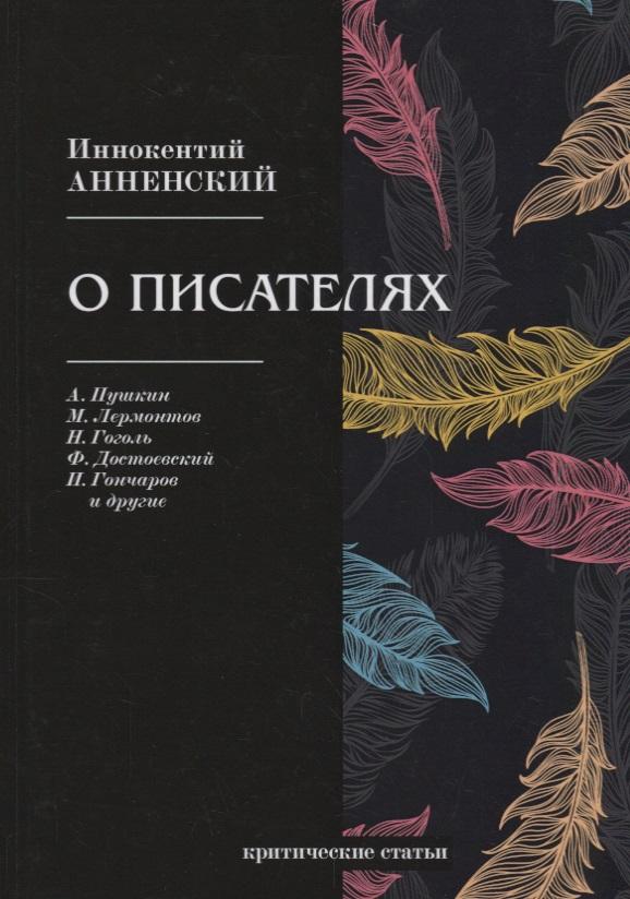 Анненский И. О писателях: критические статьи литературно критические статьи