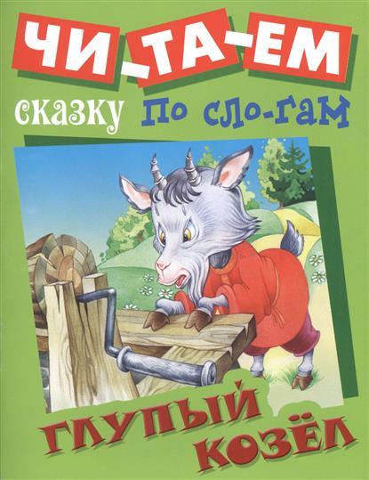 Кузьмина Т. (ред.) Глупый Козел пошел козел на базар