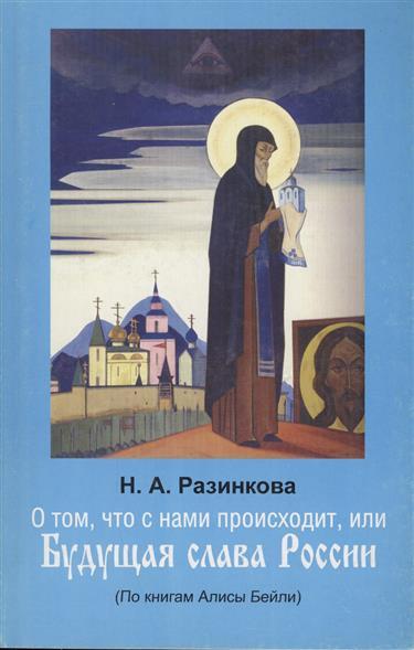 О том что с нами происходит или Будущая слава России