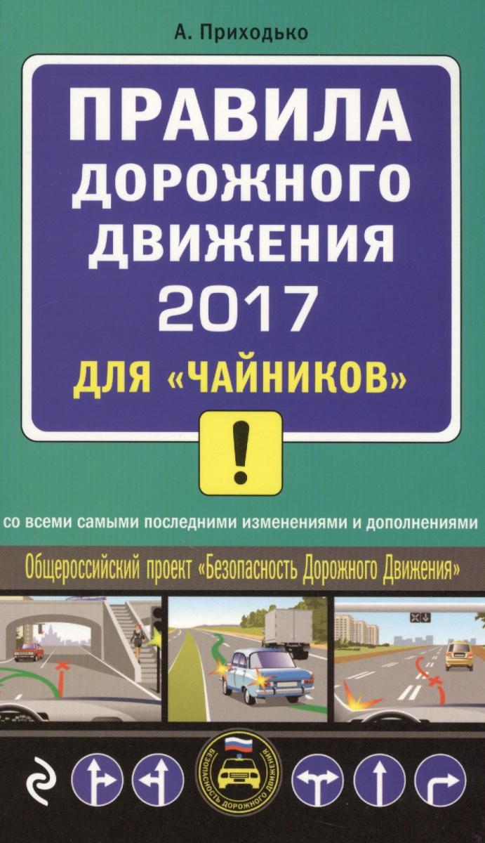 """ПДД 2017 для """"чайников"""" со всеми самыми последними изменениями и дополнениями от Читай-город"""